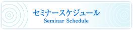 セミナースケジュール Seminar Schedule