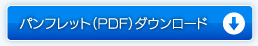 パンフレット(PDF)ダウンロード